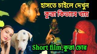 কুত্তা চোর kutta Chor   Bangla new short film 2021    RH Bangla tv