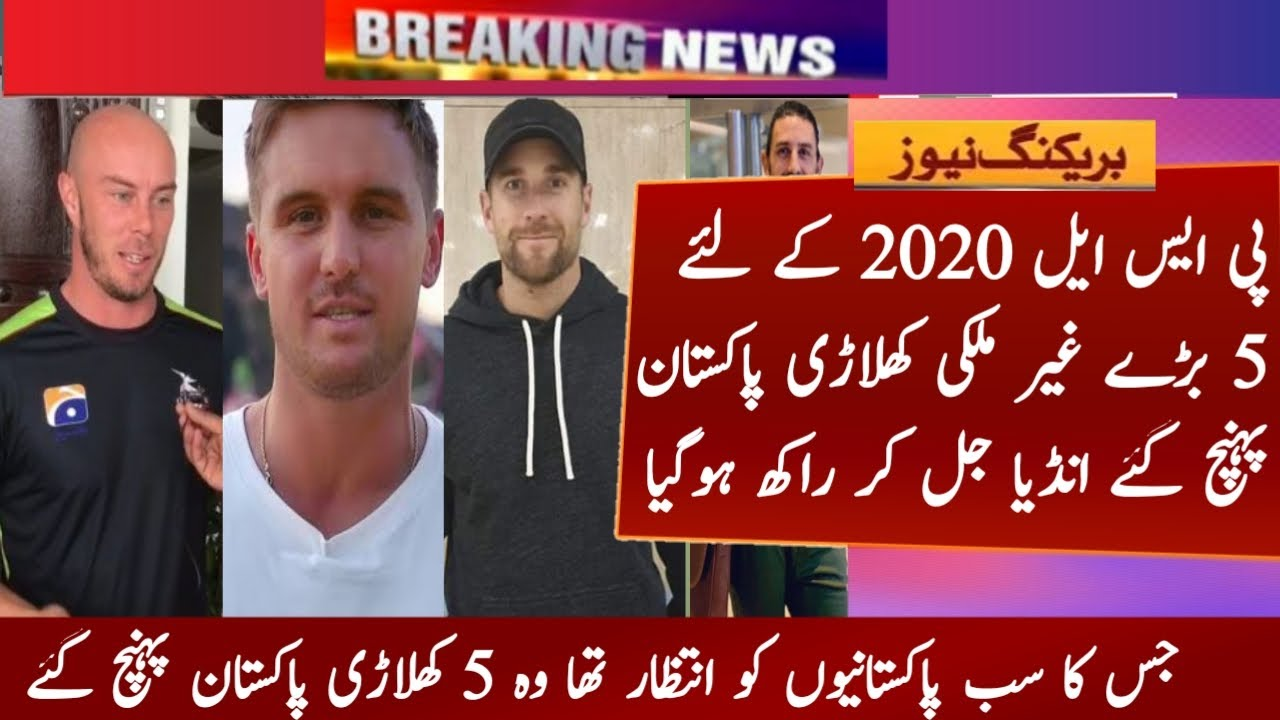 PSL 2020 || 5 More Big Players Arrived In Pakistan For PSL 5 || BIG NEWS