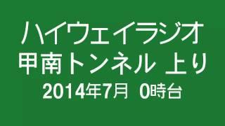 ハイウェイラジオ 甲南トンネル 上り 2014年7月 0時台 [NEXCO西日本]