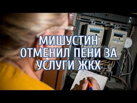 🔴 Премьер Мишустин отменил пени за просрочку оплаты услуг ЖКХ