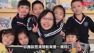 Publication Date: 2019-02-28 | Video Title: 【TOPick親子】從直資轉到津校注入國際教學模式 孔教大成