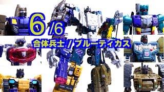 完結編【合体兵士 ブルーティカス 6/6】さぁ!合体だ! ヲタファのトランスフォーマー レビュー Transformers Combiner Wars Bruticus review