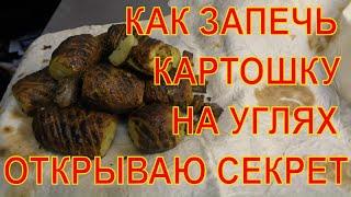 Такую картошку я готов есть всегда Запеченная картошка на углях Вкусная картошка с бараниной