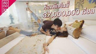 เปลี่ยนบรรยากาศ... นอนโรงแรมคืนละเป็นล้าน!! | พนมเปญ