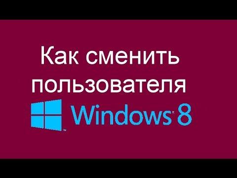 Смена пользователя Windows 8