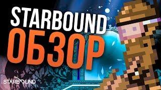 starbound Обзор Игры  Старбаунд 2019  Обзор Игры Starbound