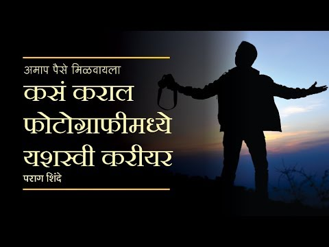 How to start your career in photography by Mr  Parag Shinde in Marathi