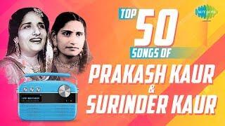 Top 50 Songs of Prakash Kaur & Surinder Kaur | Suhe Ve Cheere Waliya | Kala Dooria | Bajare Dasitta