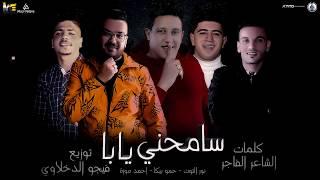 """مهرجان """" سامحني يابا """" حمو بيكا - نور التوت - موزه - توزيع فيجو الدخلاوي 2020"""