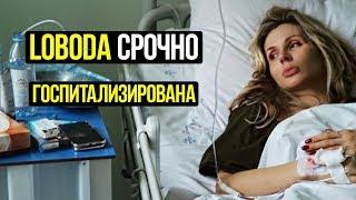 Светлана Лобода срочно госпитализирована