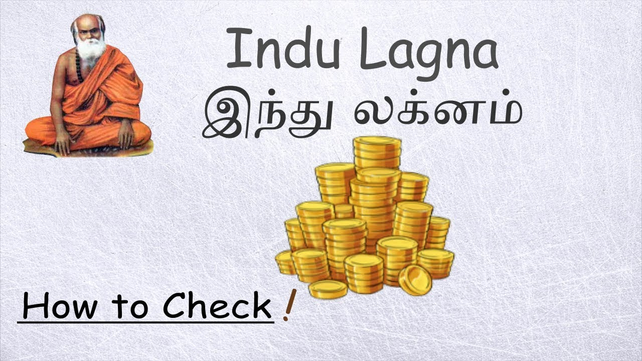 Indu Lagna OR Wealth Lagna - What is it ? - How to Calculate ? - An  Astrology Concept