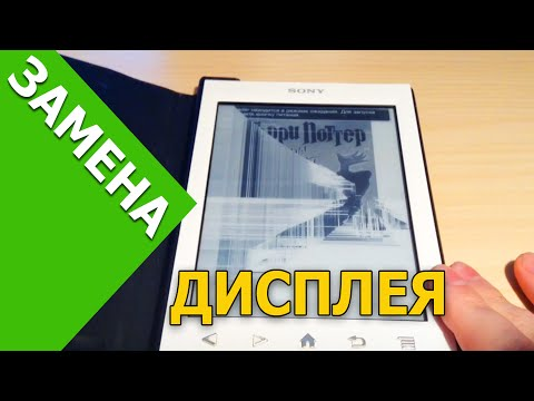 ЗАМЕНА ДИСПЛЕЯ У ЭЛЕКТРОННОЙ КНИГИ SONY PRS-T2