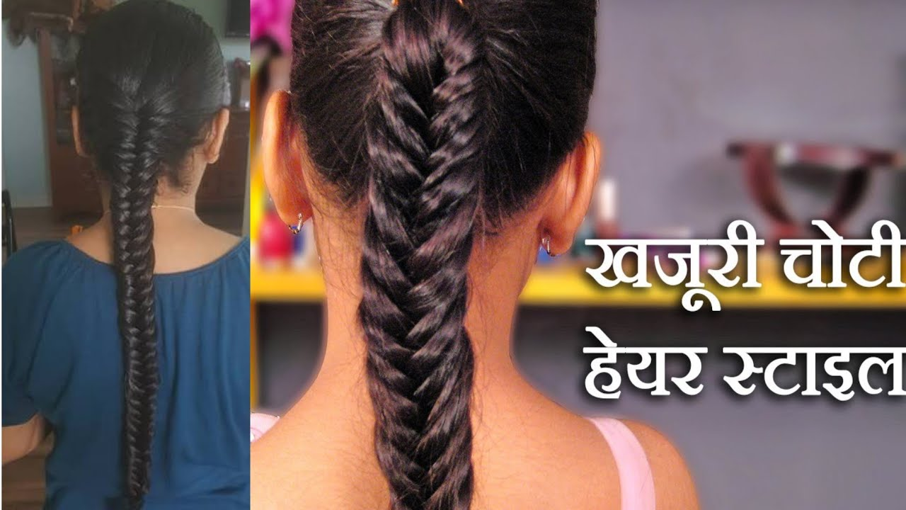 Khajuri Choti Hairstyle For 2018 Easy Hairstyle Best Hairstyle Youtube