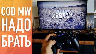 Call of Duty Modern Warfare НАДО БРАТЬ! (Gamescom 2019)