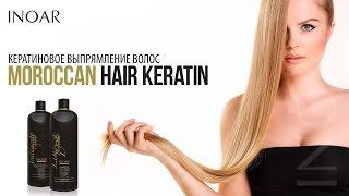 Кератиновое выпрямление волос от INOAR, состав Moroccan Hair Keratin.(Все тонкости кератинового выпрямления волос от Иноар http://www.youtube.com/user... Подписывайтесь на наш канал! Перед..., 2014-05-20T12:58:18.000Z)