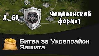 Битва за Укрепрайон - КОРМ2 vs A_GR