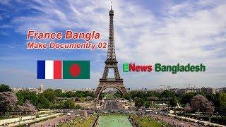 France Bangla Make Documentry 02
