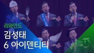 [소셜스토리] 자유한국당 김성태 의원의 6 아이덴티티