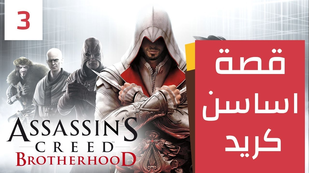 قصة اساسن كريد: المعلم - Assassin's Creed Brotherhood