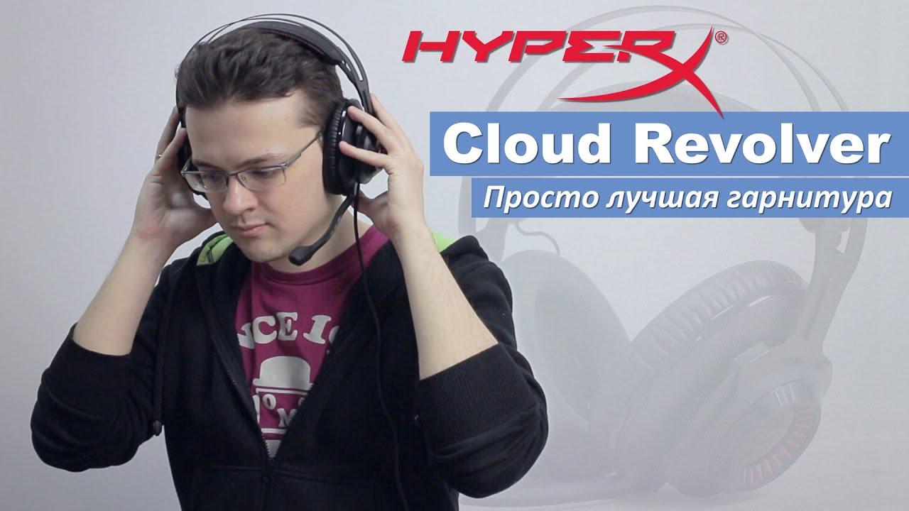 HyperX Cloud REVOLVER - лучшая игровая гарнитура на сегодня