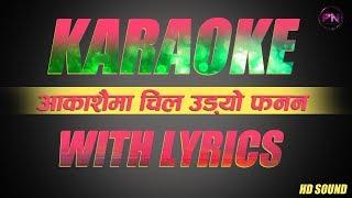KARAOKE || AAKASHAI MA CHIL UDYO FANANA || WITH LYRICS