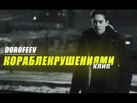 DOROFEEV - КОРАБЛЕКРУШЕНИЯМИ (клип)