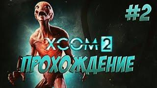 XCOM2 Прохождение часть 2. определяем неопределившихся