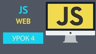 Курс JavaScript - Типы данных / Data types [Урок 4]