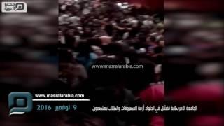 مصر العربية | الجامعة الامريكية تفشل في احتواء أزمة المصروفات والطلاب يعتصمون