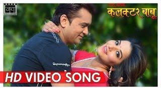 Tohra Bin | Monalisa | Udit Narayan | Raju Banal Collector Babu |Latest Bhojpuri Romantic Songs 2017