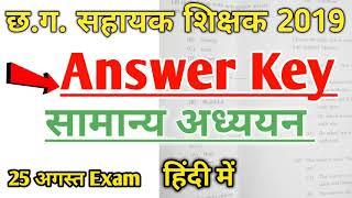 Answer Key सहायक शिक्षक भर्ती 2019 सामान्य अध्ययन मॉडल उत्तर || Sahayak shikshak Modal Answer Key