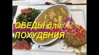 ОБЕДЫ для ПОХУДЕНИЯ ✅что я ем ,чтобы худеть + Рецепты ✅ХОЛОДНЫЕ СУПЫ для ХУДЕЮЩИХ