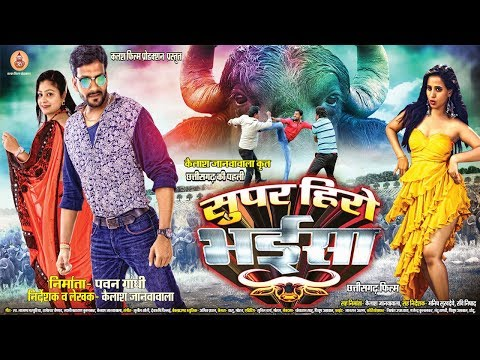 Super Hero Bhaisa - Official Trailer || Full HD-Promo || CG Film - सुपर हिरो भईसा - 2019