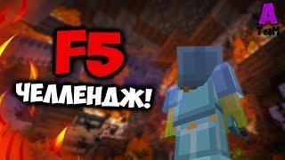 F5 ЧЕЛЛЕНДЖ! ШРЕК ВЫПОЛНЯЕТ ЧЕЛЛЕНДЖИ... | SKY WARS #52 | Minecraft VimeWorld