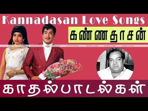 Kannadasan Kathal Songs   kannadasan hits tamil songs   கண்ணதாசன் காதல் பாடல்கள்