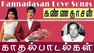 Kannadasan Kathal Songs | kannadasan hits tamil songs | கண்ணதாசன் காதல் பாடல்கள்