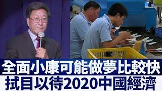 拭目以待2020中國經濟 程曉農:2020中國經濟將全面衰退|新唐人亞太電視|20200123