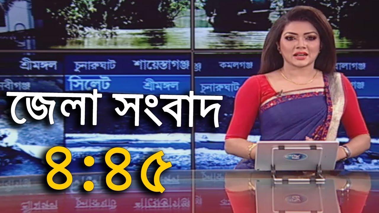 জেলা সংবাদ | 4:45 PM | Rtv News | 16-February-2018 | Rtv