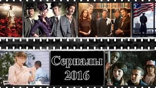 Итоги 2016 | Сериалы | Очень странная улица