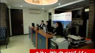 تبليغ تلويزيوني آژانس مسافرتي آتي مشهد