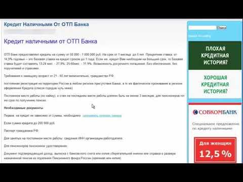 Otpbank онлайн заявка карта система лояльности