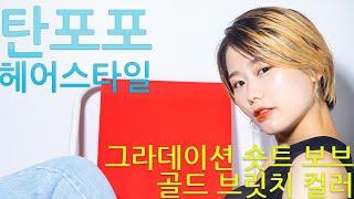 숏컷 보브 단발 브릿치 컬러 헤어스타일- 일본헤어스타일…