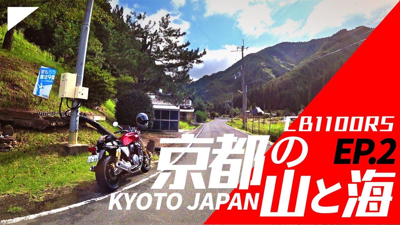 【好好旅遊】終於騎重機上高速公路啦!!!|京都の山與海 EP.2 | 有一種哈味 CB1100RS