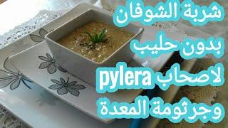 حساء او شربة الشوفان بدوم حليب لمرضى جرثومة المعدة Youtube