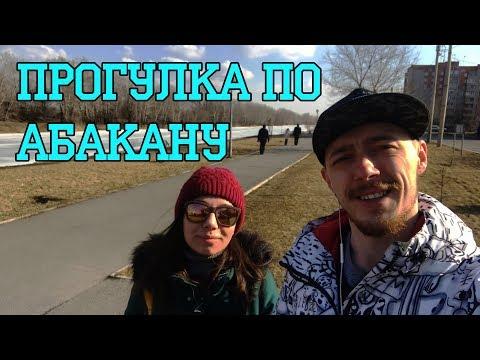 Прогулка по Абакану  Республика Хакасия