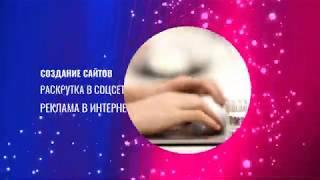 Разработка и создание сайтов Кострома. Продвижение