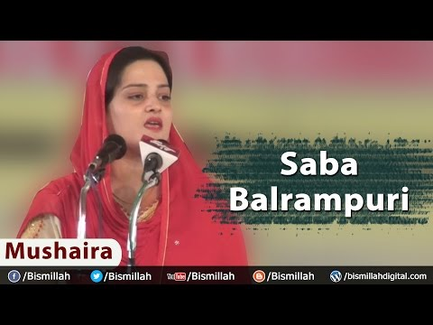 Saba Balrampuri (सबा बलरामपुरी) Mushaira Video -Pakiza Mohabbat | Women Mushaira | Indian Mushaira