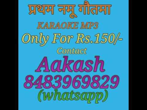 Pratham namu gautama karaoke