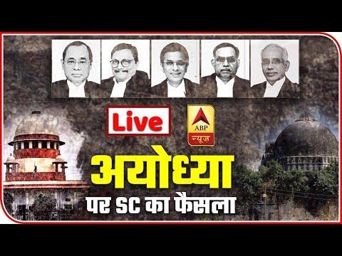 ABP News LIVE : Supreme Court To Deliver Verdict In Ayodhya Case | अयोध्या विवाद LIVE