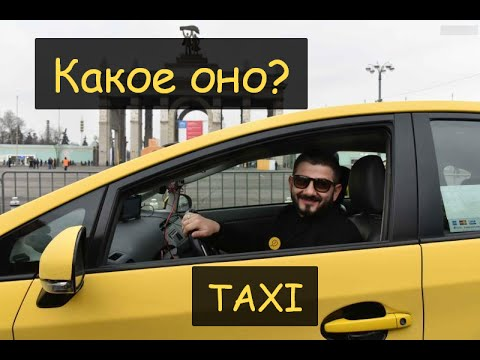 Заказ такси в Москве дешево от 99 рублей - вызвать такси